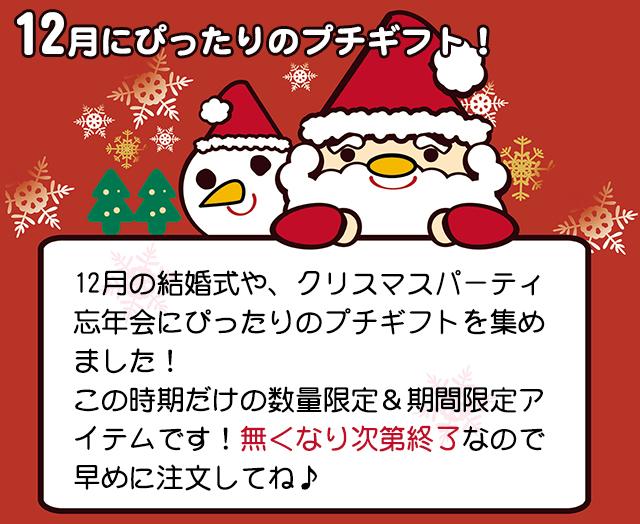2013クリスマスプチギフト特集