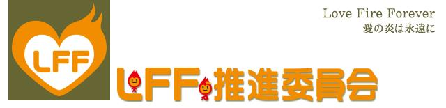 LFF推進委員会