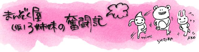 まんぞく屋三人娘の奮闘記:(第三章)皆様の笑顔を繋ぐお手伝い。ご縁の下の力持ちでありたい