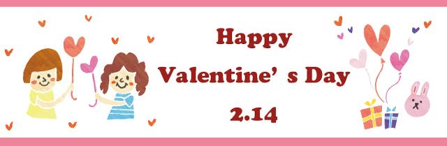 バレンタイン プチギフト